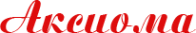 Логотип компании Аксиома