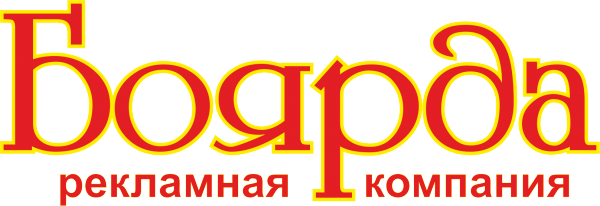 Логотип компании Боярда