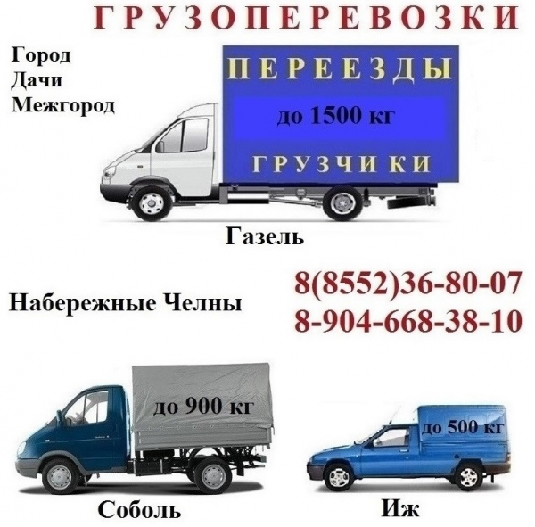 Логотип компании Каблук грузоперевозки Грузчики