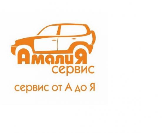 Логотип компании АМАЛИЯ СЕРВИС