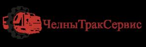 Логотип компании ЧелныТракСервис