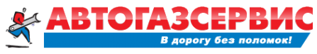 Логотип компании АвтоГазСервис