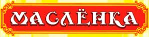 Логотип компании Масленка