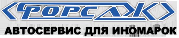 Логотип компании Форсаж