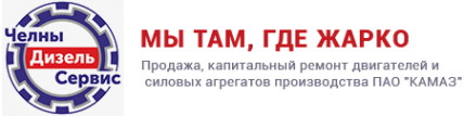 Логотип компании ЧелныДизельСервис