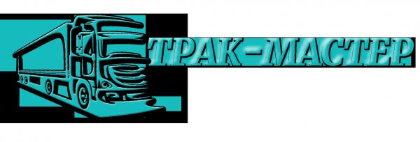 Логотип компании Трак-Мастер