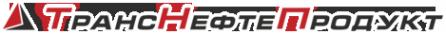 Логотип компании ТрансНефтеПродукт