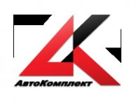 Логотип компании АвтоКомплект
