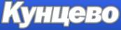 Логотип компании Кунцево