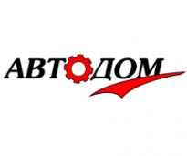 Логотип компании Автодом
