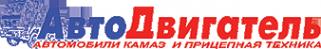 Логотип компании АвтоДвигатель