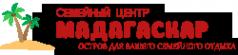 Логотип компании Мадагаскар