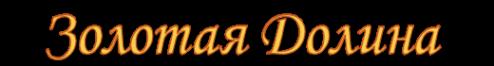 Логотип компании Золотая Долина