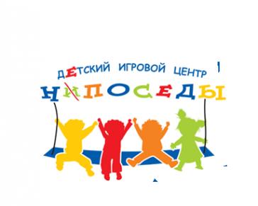 Логотип компании Непоседы