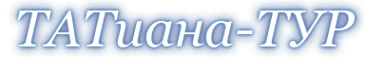 Логотип компании ТАТиана-ТУР