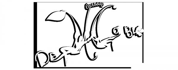 Логотип компании Бульвар Дежа Вю