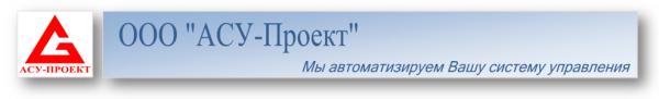 Логотип компании АСУ-Проект