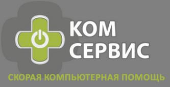 Логотип компании КомСервис
