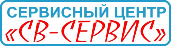 Логотип компании СВ-СЕРВИС