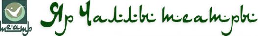 Логотип компании Набережночелнинский государственный татарский драматический театр