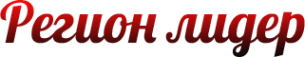 Логотип компании Регион Лидер