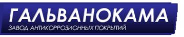 Логотип компании Гальванокама