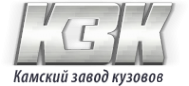 Логотип компании Камский Завод Кузовов