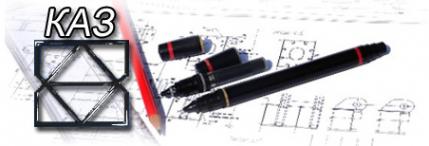 Логотип компании Камский Арматурный Завод