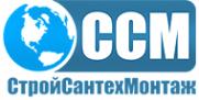 Логотип компании СтройСантехМонтаж
