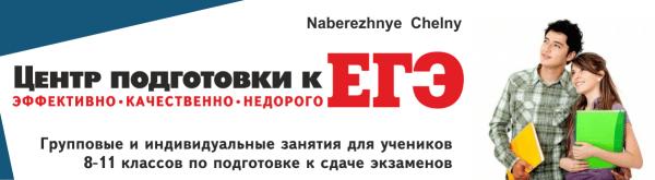Логотип компании Центр подготовки к ЕГЭ