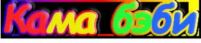 Логотип компании Кама бэби