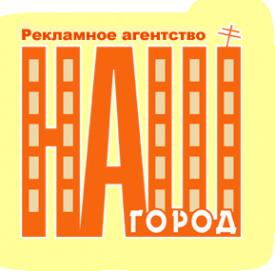 Логотип компании Наш Город
