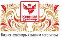 Логотип компании Красный сувенир