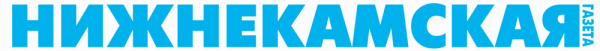 Логотип компании НижнекамскаЯ газета