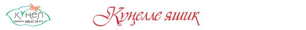 Логотип компании Кунел