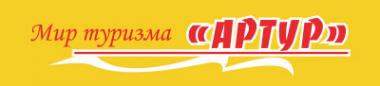 Логотип компании Мир Туризма Артур