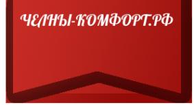 Логотип компании Челны-Комфорт