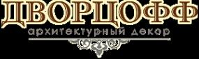 Логотип компании ДВОРЦОФФ