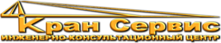 Логотип компании Кран Сервис-ИКЦ