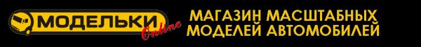 Логотип компании Модельки