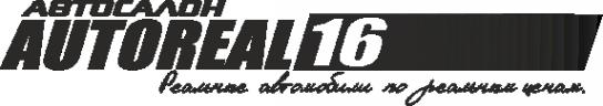 Логотип компании АвтоРеал16