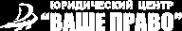 Логотип компании ВАШЕ ПРАВО