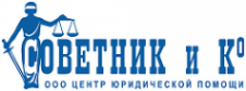 Логотип компании Советник и Ко