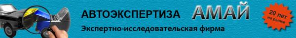 Логотип компании Амай