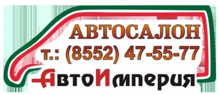 Логотип компании АвтоИмперия