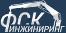 Логотип компании ФСК Инжиниринг