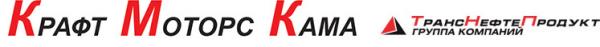 Логотип компании Крафт Моторс Кама