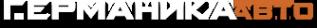 Логотип компании ГЕРМАНИКА АВТО