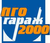 Логотип компании Гараж-2000