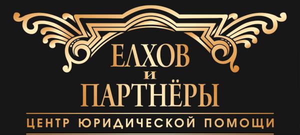 Логотип компании Елхов и Партнеры